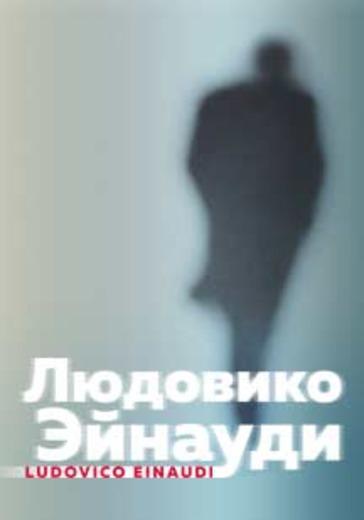 Ludovico Einaudi (Людовико Эйнауди) logo