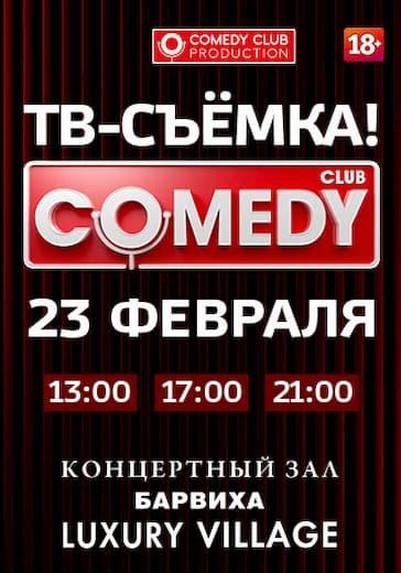Запись ТВ-программы Comedy club (Камеди Клаб) logo