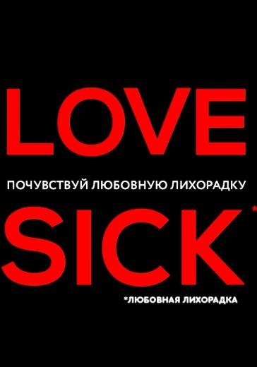 Lovesick logo