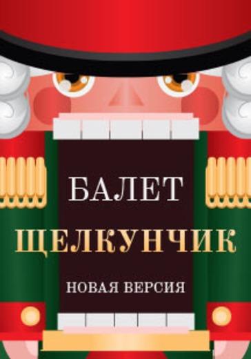 Новогодний балет «Щелкунчик» logo