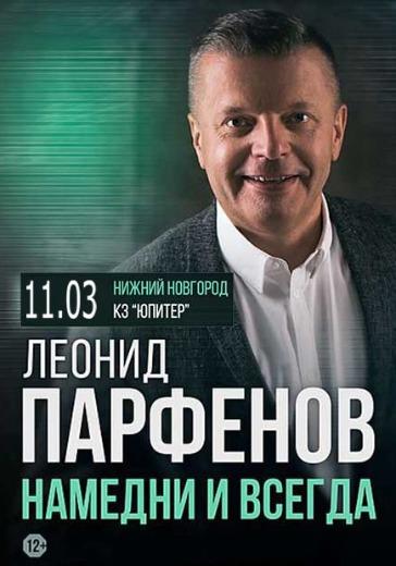 Леонид Парфёнов. Намедни и Всегда logo