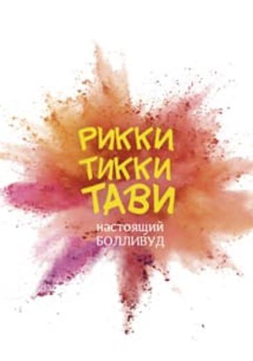Рикки-Тикки-Тави logo