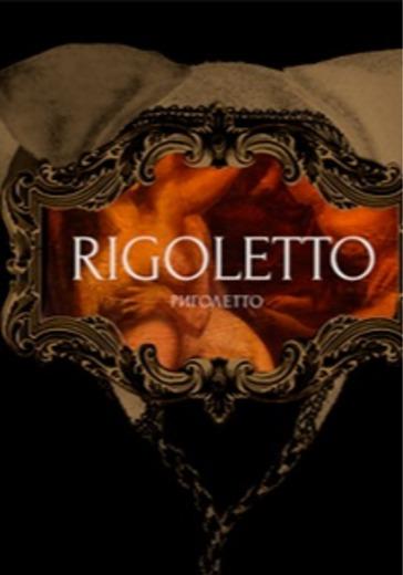 Риголетто logo