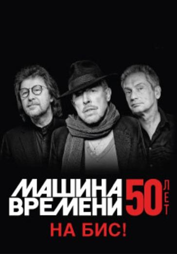 Машина Времени - 50 лет на бис! logo