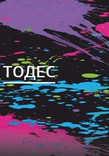 Тодес logo