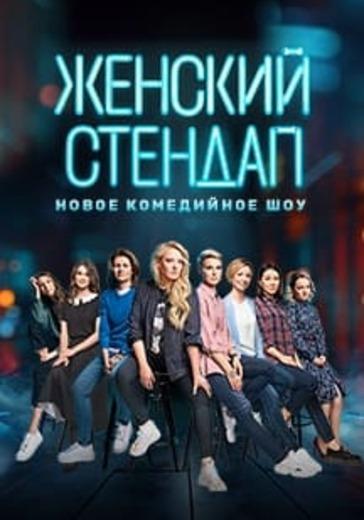 Женский Стендап. Большой концерт logo