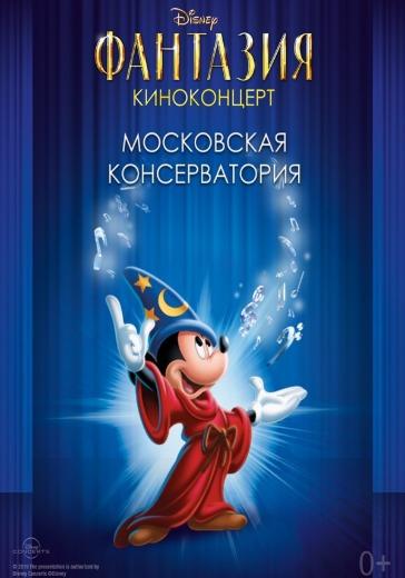 Киноконцерт Disney «Фантазия» logo