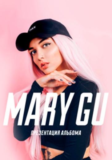 Mary Gu. Презентация альбома logo