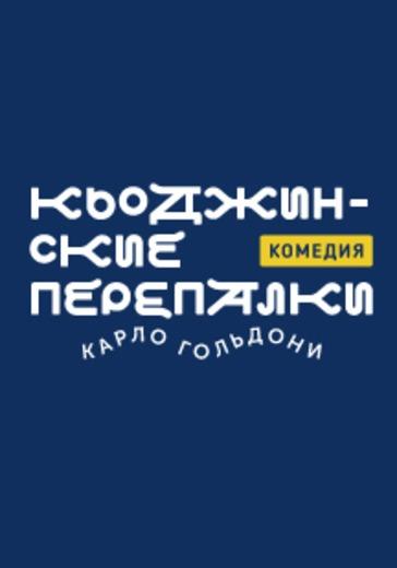 Кьоджинские перепалки logo