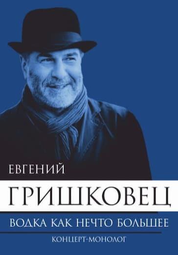 Евгений Гришковец. «Водка как нечто большее» logo