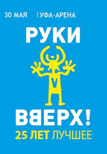 Руки Вверх! Уфа logo