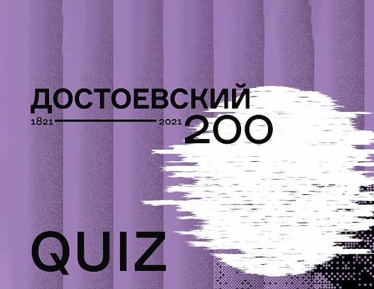 Достоевский 200.QUIZ