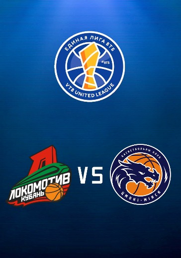 Локомотив-Кубань - Цмоки-Минск logo