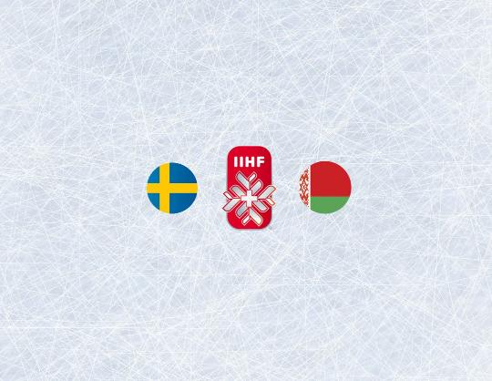 Чемпионат мира по хоккею 2021: Швеция - Беларусь