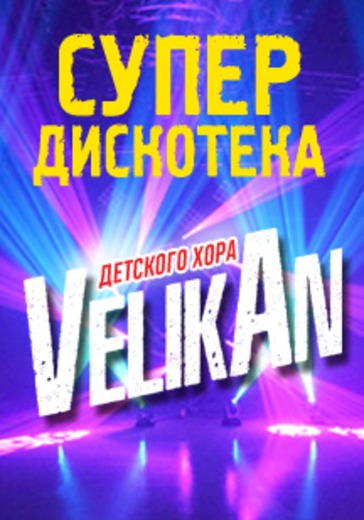 Великан Show logo