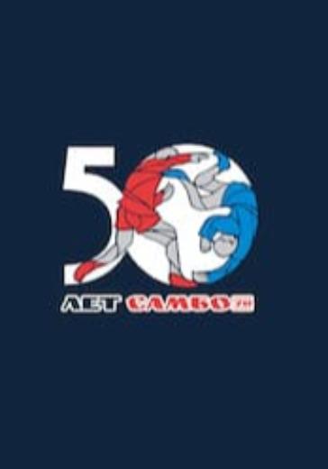 Праздничный концерт, посвящённый 50-летию школы «Самбо-70» logo