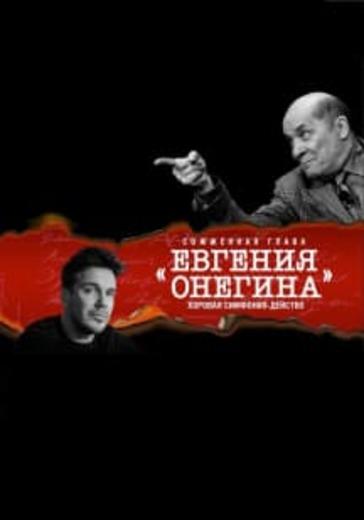 Евгений Онегин. Сожжённая глава logo