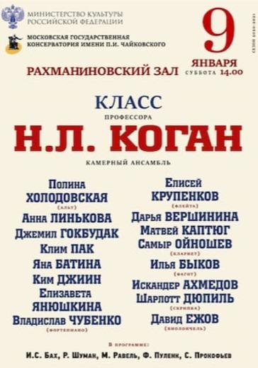 Класс профессора Н.Л. Коган (камерный ансамбль) logo