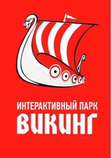 Парк «Викинг» logo
