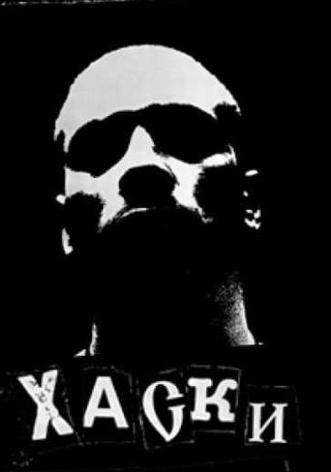 Хаски logo