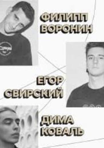 Стендап-концерт: Дмитрий Коваль, Егор Свирский и Филипп Воронин logo
