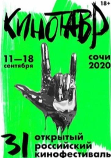 Кинотавр 2020 logo