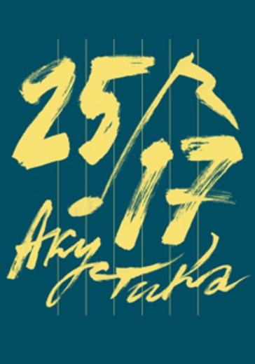 25/17 logo