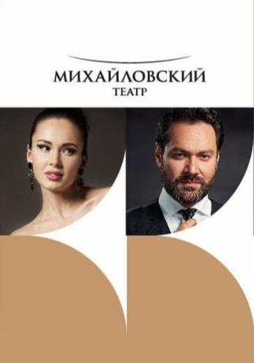 Гала-концерт звезд мировой оперы logo