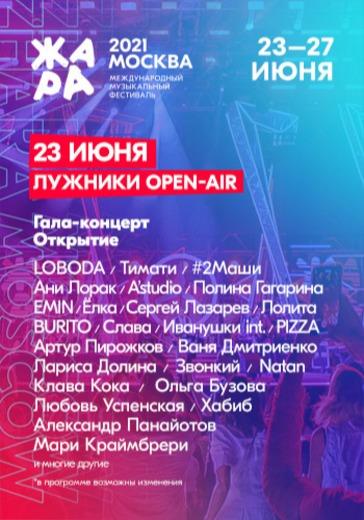 Музыкальный фестиваль «Жара Фест». Гала-концерт Открытие logo