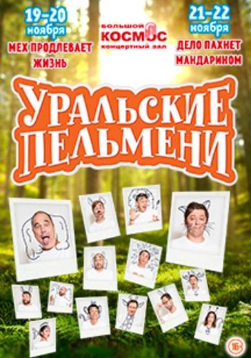 Уральские Пельмени «Нежная королева» logo