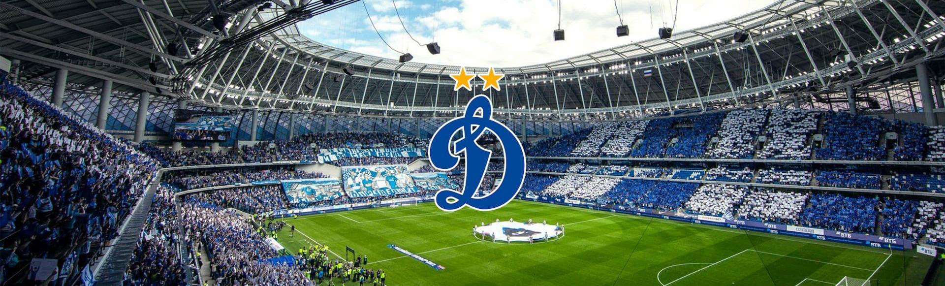 сайт динамо москва футбольный клуб купить билеты