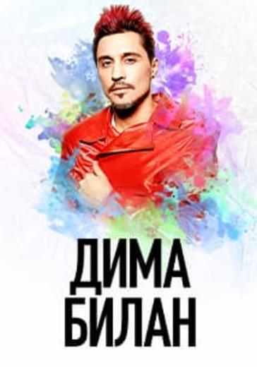 Дима Билан logo
