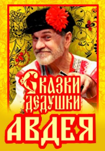 Сказки дедушки Авдея logo