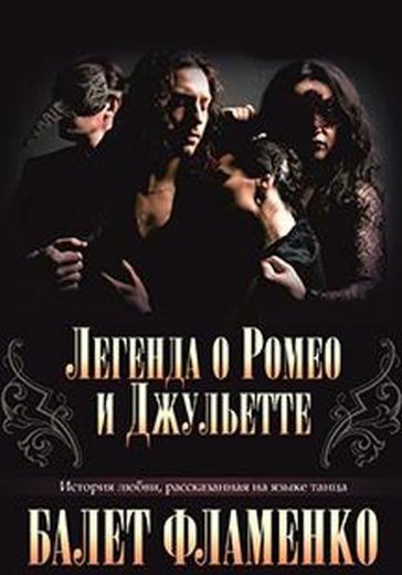 Легенда о Ромео и Джульетте logo