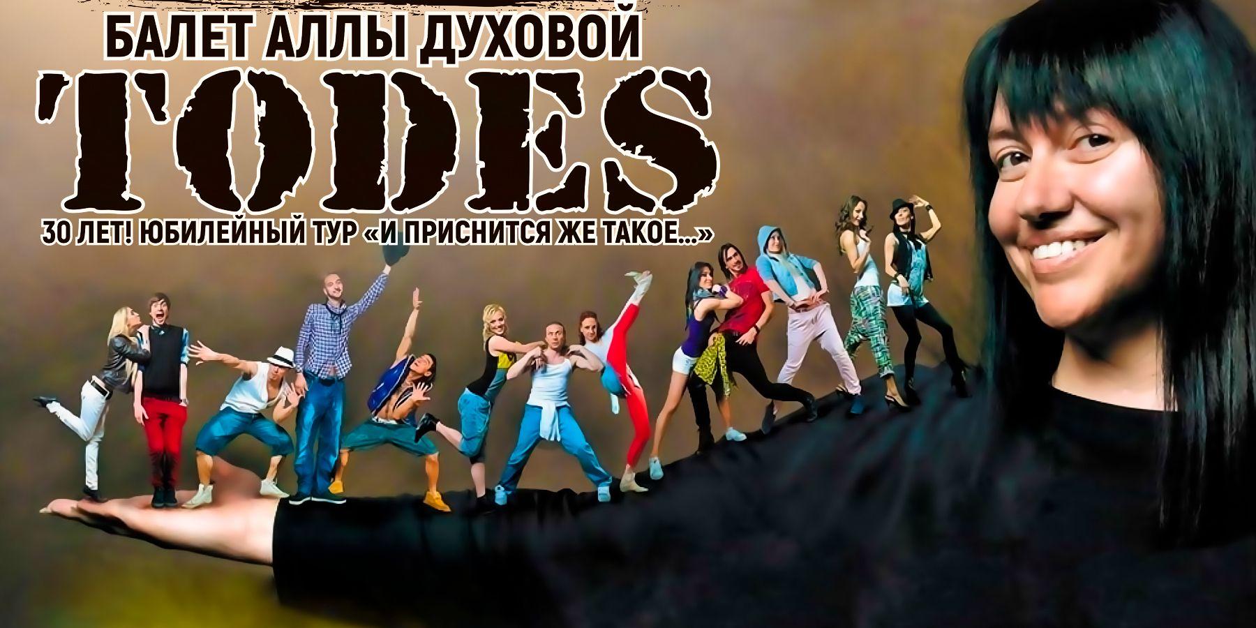 театр аллы духовой Todes официальный сайт купить