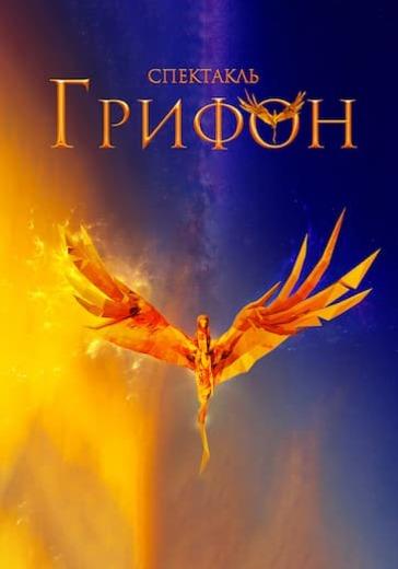 Спектакль «Грифон». 3 сезон logo