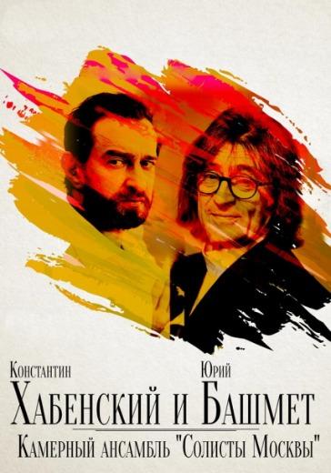 К. Хабенский, Ю. Башмет и камерный ансамбль «Солисты Москвы» logo