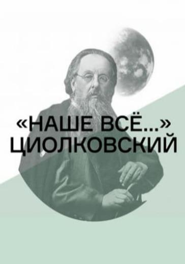 Наше всё… Циолковский logo