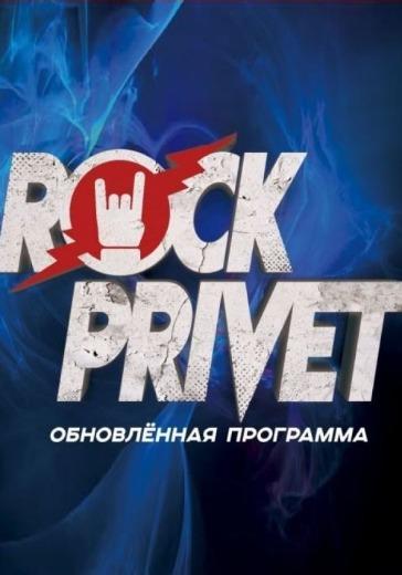 Rock Privet logo