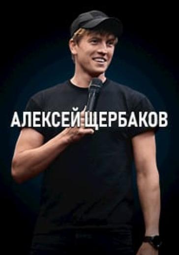 Алексей Щербаков. Находка logo