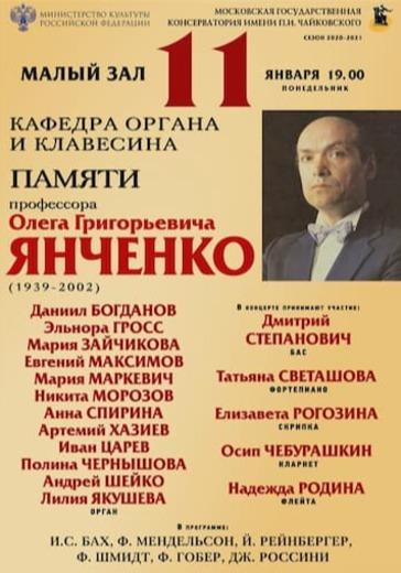 Концерт памяти О. Г. Янченко logo