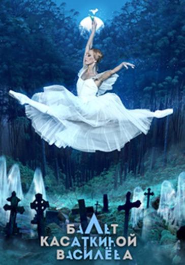 Жизель. Государственный академический театр классического балета Н. Касаткиной и В. Василёва logo