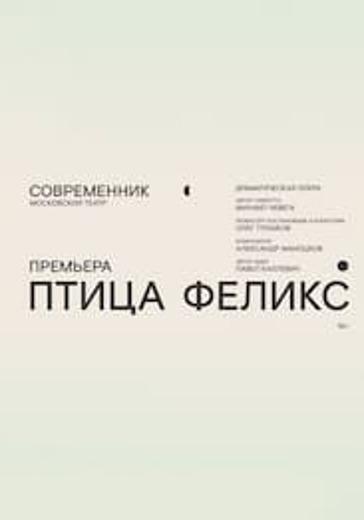 Птица Феликс logo