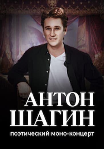 Антон Шагин. Поэтический вечер logo