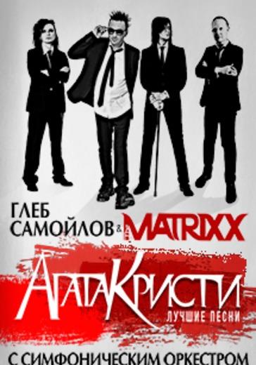 Глеб Самойлов с Симфоническим оркестром logo