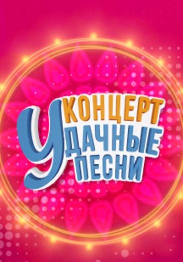 Удачные Песни logo