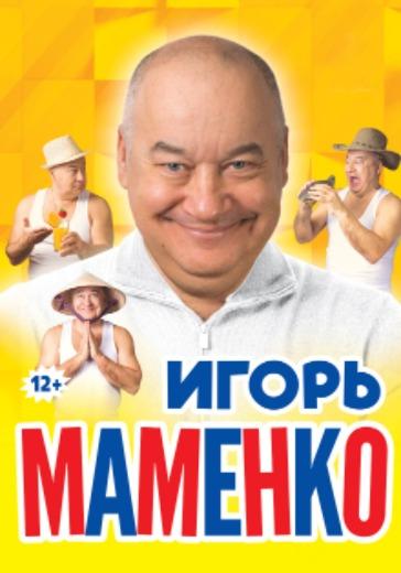 Игорь Маменко logo