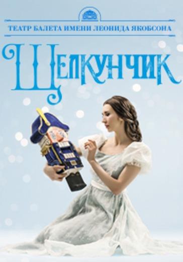 Щелкунчик (Театр балета им. Л. Якобсона) logo