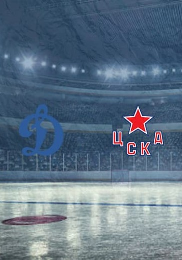 ХК Динамо М - ХК ЦСКА logo