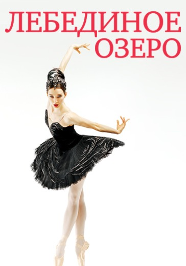 "БАЛЕТ ""ЛЕБЕДИНОЕ ОЗЕРО"" | SWAN LAKE logo"